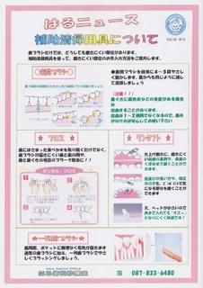 はるニュース  vol. 36.jpg