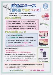 はるニュース vol. 35.jpg